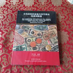 日伪政权的金融与货币图说 伪满州国卷 未开封
