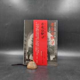 杨澄先生 签名•题词•钤印《老北京梦寻》 ;包邮