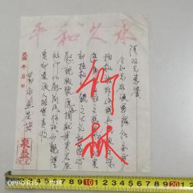 民国:泉益茶庄信笺一张(支援抗日珍贵资料)