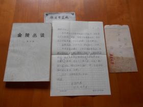 【聚益小集0】南京大学教授: 胡允恭(1902--1991)信札一通1页(带信封)、《金陵丛谈》签赠本(合售,详见描述和书影)