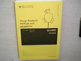 凤凰文库设计理论研究系列-设计研究:方法与视角(全新未拆封)5