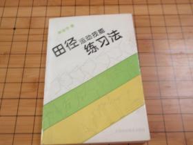 田径运动技能练习法 040405