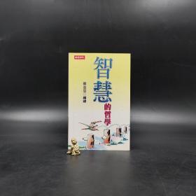 台湾时报版 蔡志忠《智慧的哲学》