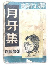 晨光文学丛书《月牙集》全一册