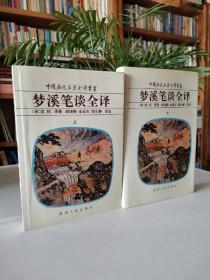梦溪笔谈全译(上册平装,下册精装) 中国历代名著全译丛书