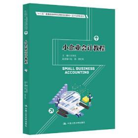 小企业会计教程