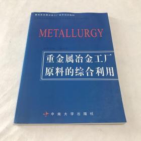 重有色金属冶金工厂技术培训教材:重金属冶金工厂原料的综合利用