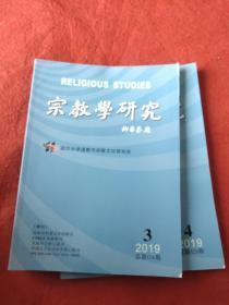 宗教学研究2019年第3-4期两期合售
