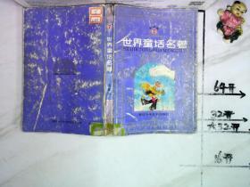 连环画 世界童话名著(7)