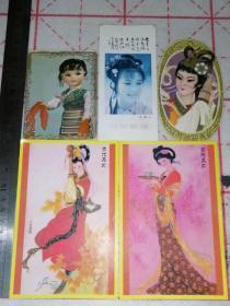 古代美女卡片(木兰画),1978年历片,1980年历片,恭贺新禧(史湘云),5张合售