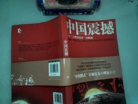 """中國震撼:一個""""文明型國家""""的崛起"""