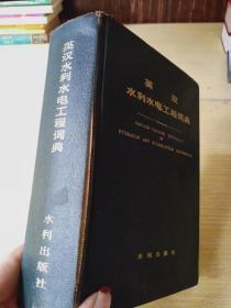 英汉水利水电工程词典