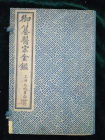 御纂医宗金鉴(一函十册1—44卷)