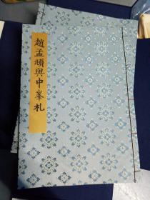 同朋舍 书迹名品集成 赵孟頫与中峰札 一版一印