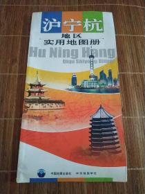 沪宁杭 地区实用地图册