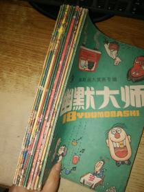 幽默大师 12本合售【1989年1-5/1992年1-6/1988年6】
