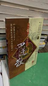 难病奇方系列丛书第三辑:四逆散 /高兆旺 / 中国医药科技出版社9787506739559