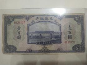 民国币中国农民银行100元