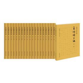 王伯祥日记(中国近代人物日记丛书·全20册)