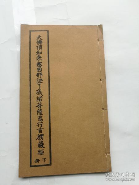 大佛顶如来密因修证了义诸菩萨万行首楞严经下册,释瑞尚印。