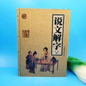 说文解字:中国传统文化大系(一版一印)