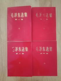 毛泽东选集1-4卷 红压膜亮皮毛选四卷本 66版无删减简体原版1-4卷 毛选1-4