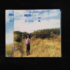 唱片281【苏慧伦 懒人日记 含歌词】一张CD精装