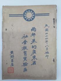 两年来的广东省社会教育实验区 (1935年8月编印)