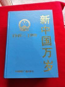新中国万岁(1949-1999)一版一印