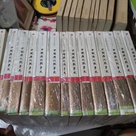 中国历代战争史(缺第9册,第13册,第14册,第15册)共14册合售