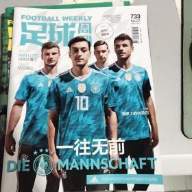 足球周刊 2018.03.27无卡有海报