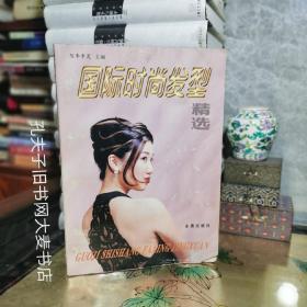 《国际时尚发型精选》金盾出版社