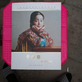 中国戏曲学院美术教师作品集 于少非