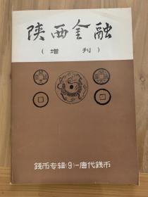 陕西金融等钱币杂志24本