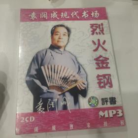 2CD:烈火金刚 袁阔成评书 mp3  精品光盘编号1128