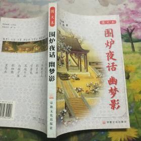 围炉夜话 幽梦影:图文本