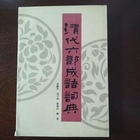 清代六部成语词典