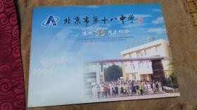 邮票册    北京市第十八中学 建校55周年纪念   (1951-2006)