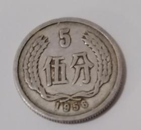 1956年5分硬币