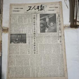 工人日报1953年5月3日中国工会第七次全国代表大会隆重开幕