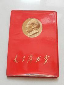 1969年《毛主席万岁》画片一套40张全,有林彪!