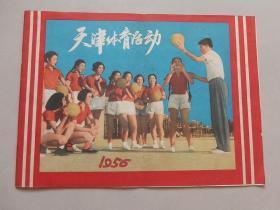1956年 8开画册《天津体育活动》