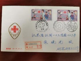 1984年,中国红十字会成立80周年,北京分公司首日封挂号实寄