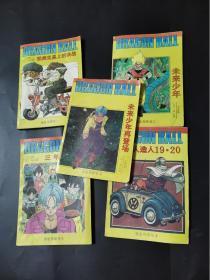 七龙珠 重返地球卷 5卷全