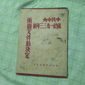 中共中央关于一九三三年的两个文件的决定