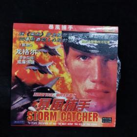 影视光盘363【暴风捕手】两张VCD简装