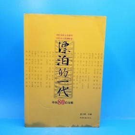 漂泊的一代:中国80后诗歌(一版一印)