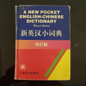 新英汉小词典 修订版