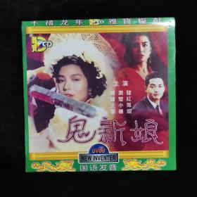 影视光盘385【鬼新娘】1张VCD简装