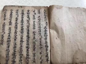 清代符咒书 掩空亡大法 生魂秘法 二十八宿交印接印 安命防身符